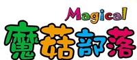 魔菇部落休閒農場Logo