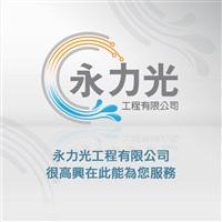 永力光工程有限公司Logo