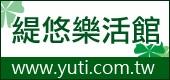 緹優整合行銷有限公司Logo