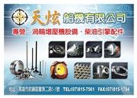 天炫船機有限公司Logo