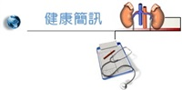 健源生醫科技有限公司Logo