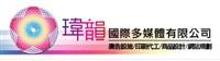 瑋韻國際多媒體有限公司Logo