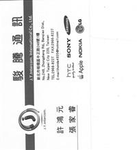 駿騰通訊科技有限公司Logo