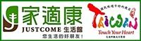佳仕康生活館有限公司Logo