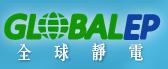 全球靜電有限公司Logo