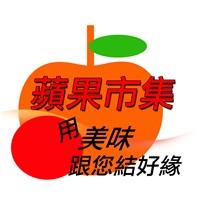 緣蘋果國際有限公司Logo