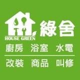 綠舍(安誠國際企業股份有限公司)Logo