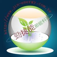 勁捷能節能科技有限公司Logo