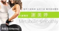 漢耀生命科技股份有限公司Logo