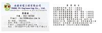 永發水電工程有限公司Logo