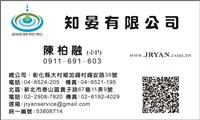知晏有限公司Logo