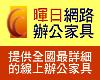 暉日辦公家具有限公司Logo