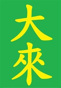 大來健康館有限公司Logo