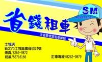 省錢租賃有限公司Logo