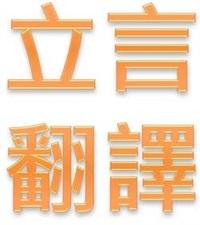 立言翻譯有限公司Logo