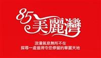 八五美麗灣物業管理顧問有限公司Logo