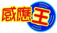 感應王科技有限公司Logo