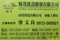 財茂建設開發有限公司Logo