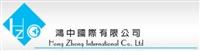 鴻中國際有限公司Logo