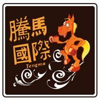 騰馬國際開發股份有限公司Logo