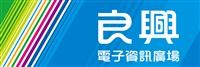 良興股份有限公司Logo