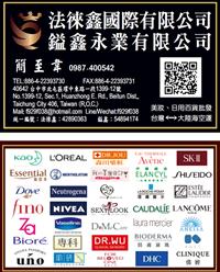 鎰鑫永業有限公司Logo