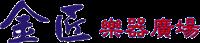 金匠樂器行Logo