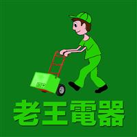 老王科技有限公司Logo