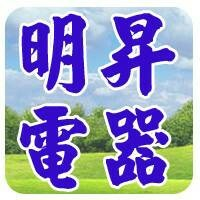 明昇電器有限公司Logo