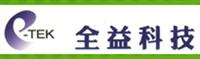 全益科技有限公司Logo
