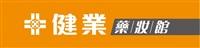 健業生技有限公司Logo