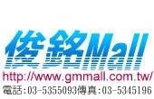 俊銘有限公司Logo