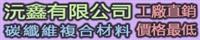 沅鑫有限公司Logo