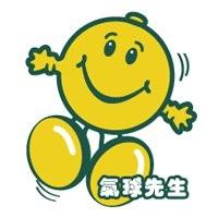 氣球先生國際事業有限公司Logo