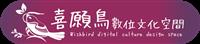 喜願鳥數位文化設計Logo