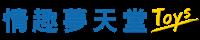 事可得國際有限公司Logo