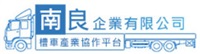南良企業有限公司Logo