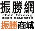 振勝水電材料有限公司Logo