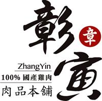 彰寅農畜食品有限公司Logo