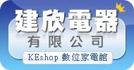 建欣電器有限公司Logo
