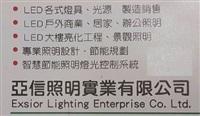 亞信照明實業有限公司Logo