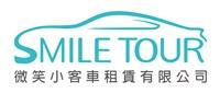 微笑小客車租賃有限公司Logo