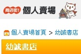 鈞誠文化事業有限公司/幼誠書店Logo