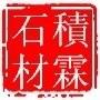 積霖開發有限公司Logo