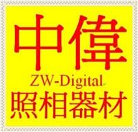 中偉照相器材有限公司Logo