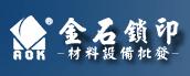 金石鎖印Logo