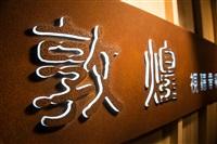 敦煌視聽音響Logo