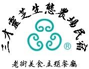 三才靈芝農場民宿Logo
