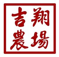 吉翔農場商行Logo