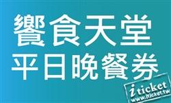 [愛票網] 饗食天堂平日晚餐券全台通用 (限量) (另售六福村,劍湖山,義大世界,電影票)